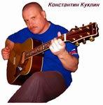 Профиль Константин_Куклин