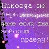 Профиль Masik_Love_