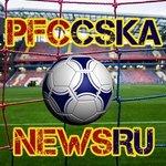 Профиль pfccskanews