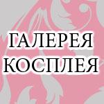 Профиль Косплей_галерея
