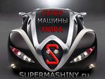 Профиль СУПЕР_МАШИНЫ_МИРА