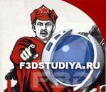 Профиль f3dstudiya