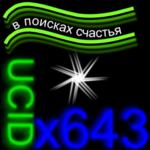 Профиль UCIDx643