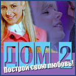 Профиль -dom2-
