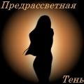 Профиль Предрассветная_Тень