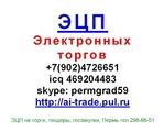 Профиль etsp-perm-online