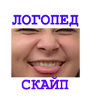 Профиль logopedskype1
