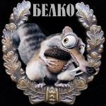 Профиль ska_Belka