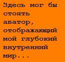 Профиль -Свитти-