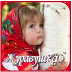 Профиль ЖУРАВУШКА5