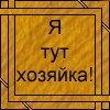 Профиль Таша_Питерская