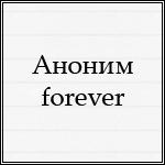 Профиль Аноним_форева