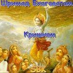 Профиль Шримад_Бхагаватам_Кришнам
