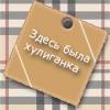 Профиль Xyliganka_1