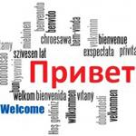 Профиль WelcomeBlog