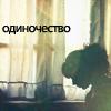 Профиль remain_alone