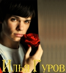 Профиль Ilya_Gurov