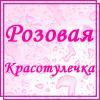 Профиль Розовая_Красотулечка