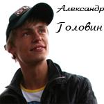 Профиль -Головин_Александр-