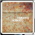 Профиль Твой_не_вкусный_малиновый_чай