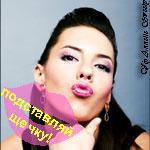 Профиль yanochka_ru