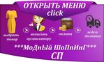 Профиль Модный_шопинг