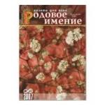 Профиль rodimenie_ru