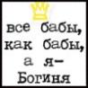 Профиль СлАдКаЯ_1987