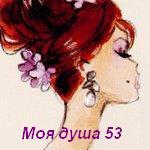 Профиль Моя_душа_53