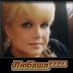 Профиль Любаша_Сумчанка