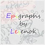 Профиль Epigraphs_by_Lesenok