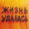 Профиль Анжеличка_птичка