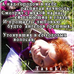 Профиль Tasuki