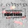 Профиль Ostanemsya_druzyami