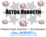 Профиль Астраханские_Новости