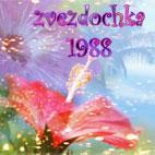 Профиль zvezdochka_1988