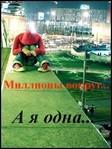 Профиль ПоТеРяННаЯ_во_ТьМе