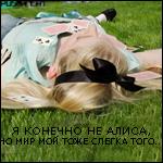 Профиль мнительная_белоснеЖка