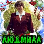 Профиль Ludmila5929