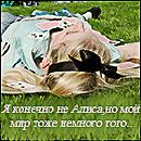 Профиль ЛеРкА_ОбАяШкА