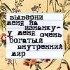 Профиль Таинственная_знакомая