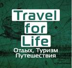 Профиль travelforlife