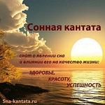 Профиль Sonnaya_Kantata