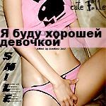 Профиль Smile69