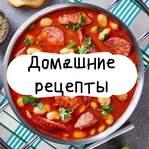 Профиль _ДОМАШНИЕ_РЕЦЕПТЫ_