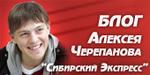Профиль _Алексей_Черепанов_