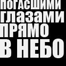 Профиль стандартная_чушь