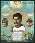 Профиль Сталинист
