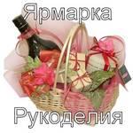 Профиль ЯРМАРКА_РУКОДЕЛИЯ