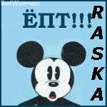 Профиль Raska_095